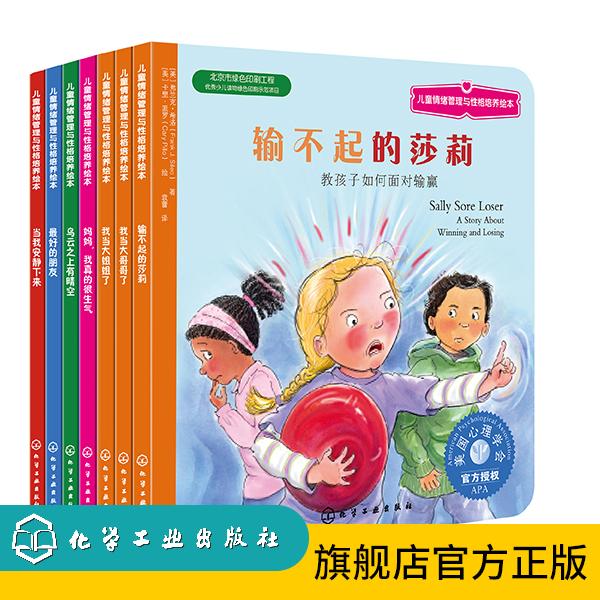 3-6岁情绪绘本(套装7册)