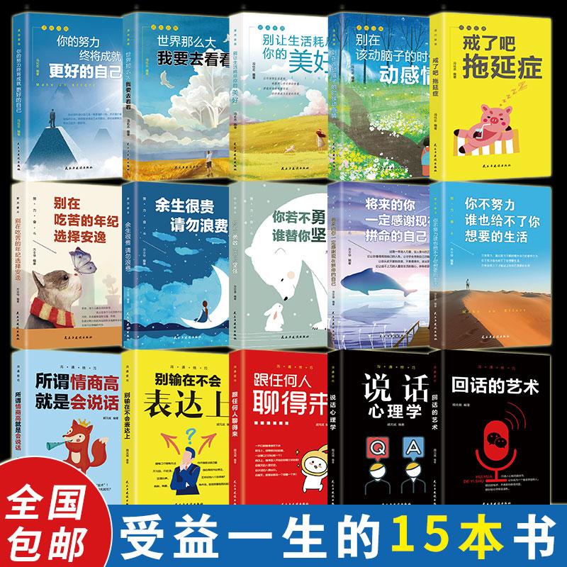 【全套15册】活出自我+努力奋斗+沟通技巧