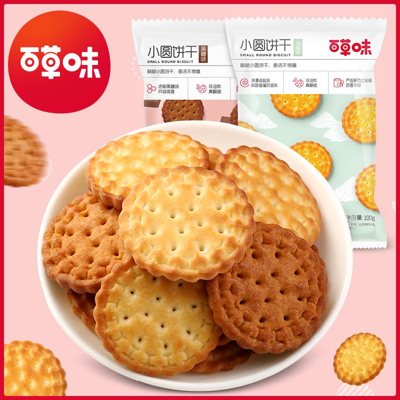 【百草味】日式小圆饼干100g*6海盐网红休闲解饿办公室代餐零食