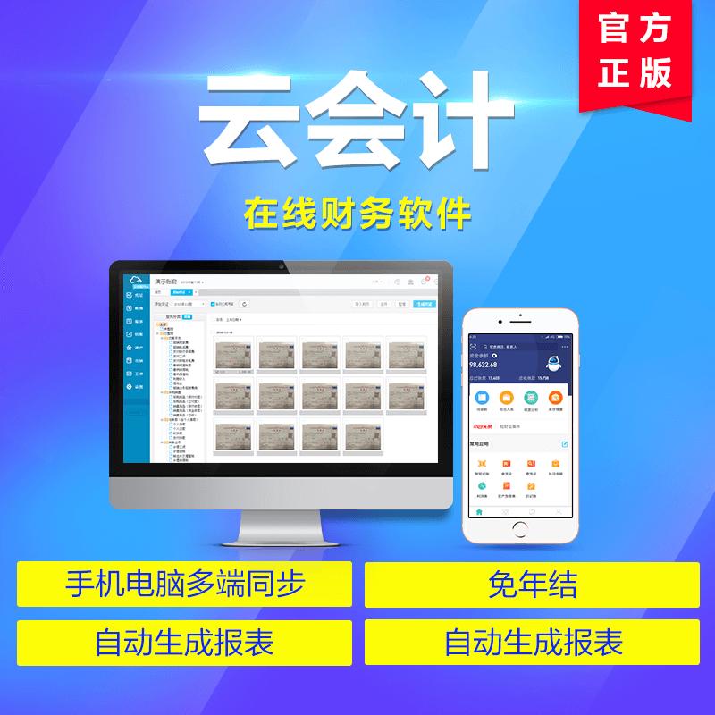 金蝶云会计财务软件
