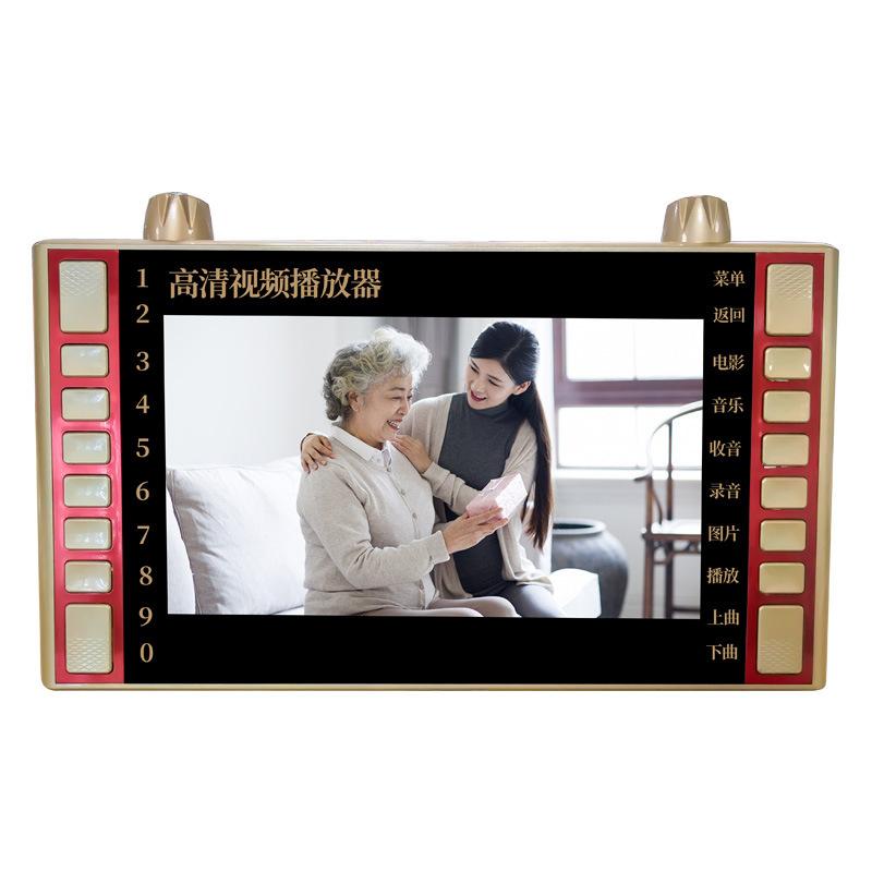 7寸钢化屏高清视频机收音机P357 优惠券