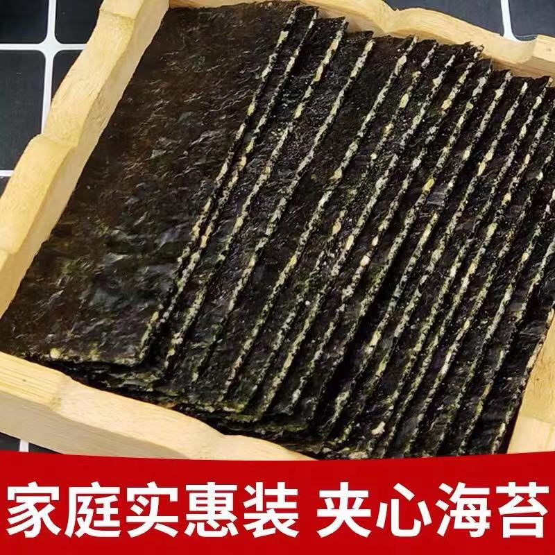 芝麻夹心海苔切片家庭实惠装【包邮】125g/包
