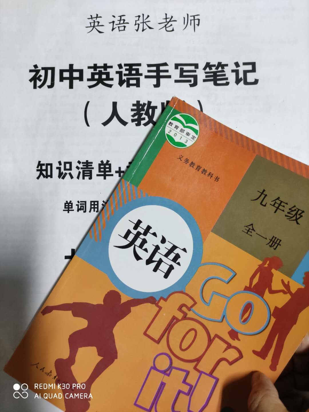 初中人教新目标英语9年级课本讲解+笔记