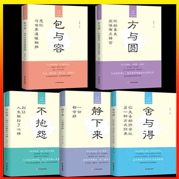 【书声】正版全5册包与容 方与圆 舍与得青春励志哲理畅销书