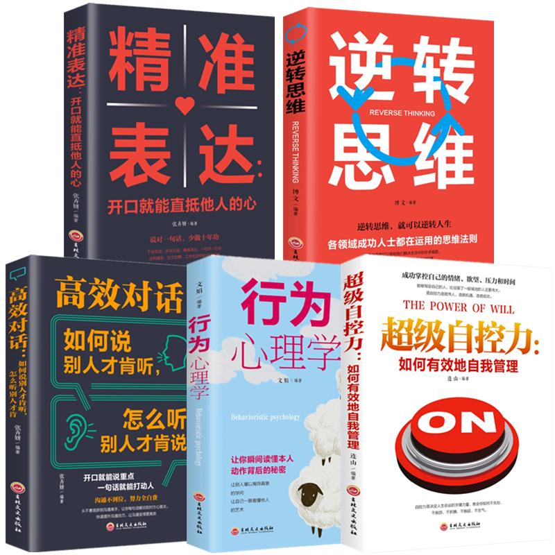 张狂口才】超级自控力+精准表达+逆向思维+高效对话+行为心理书T