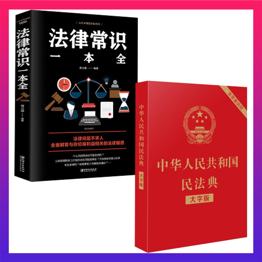 【蚂蚁书苑】中华人民共和国民法典+法律常识一本全 【YLX】