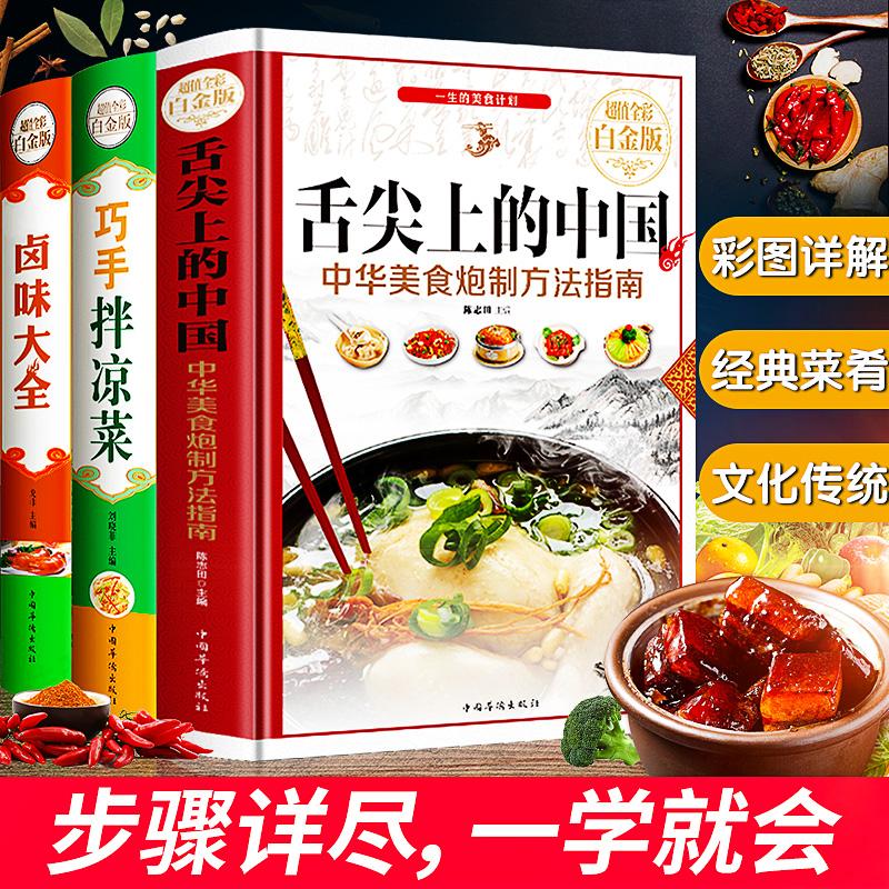 《舌尖上的中国》《卤味大全》《巧手拌凉菜》美食大全制作技巧