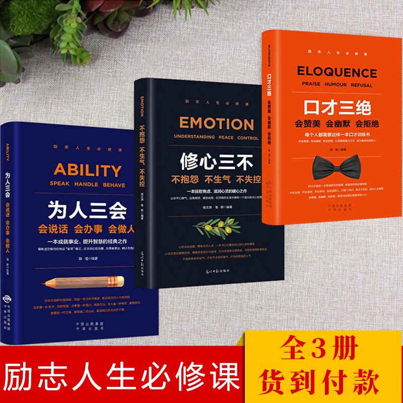 畅销正版图书,提高情商练出好口才,闪电发货!