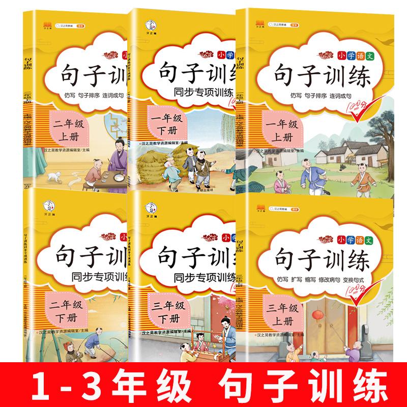 小学语文专项 句子训练 1-3年级上下册
