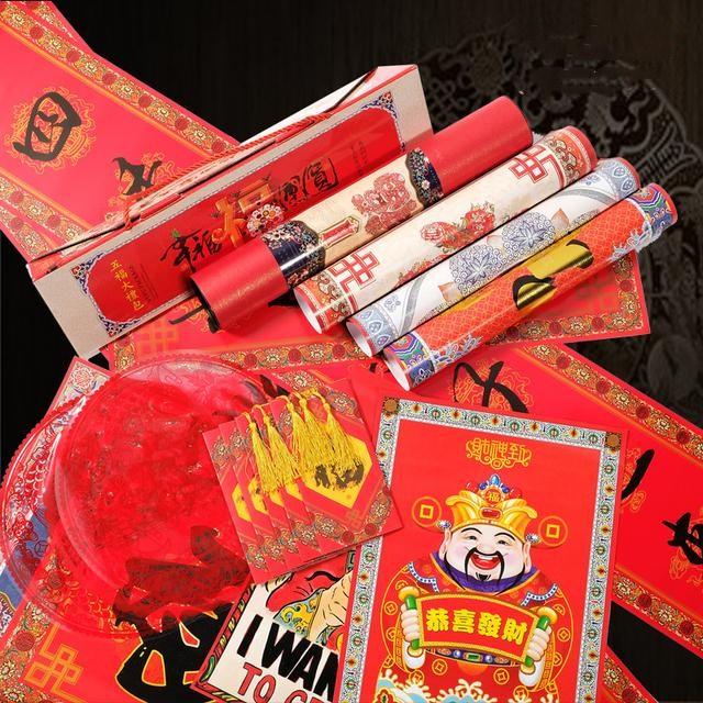 【买一送一】新年福字春节装饰墙贴