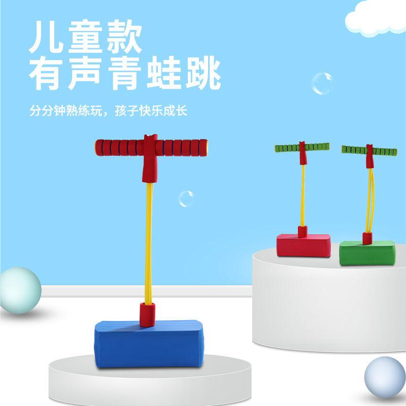 儿童青蛙跳运动长高玩具 感统训练器材跳跳运动器