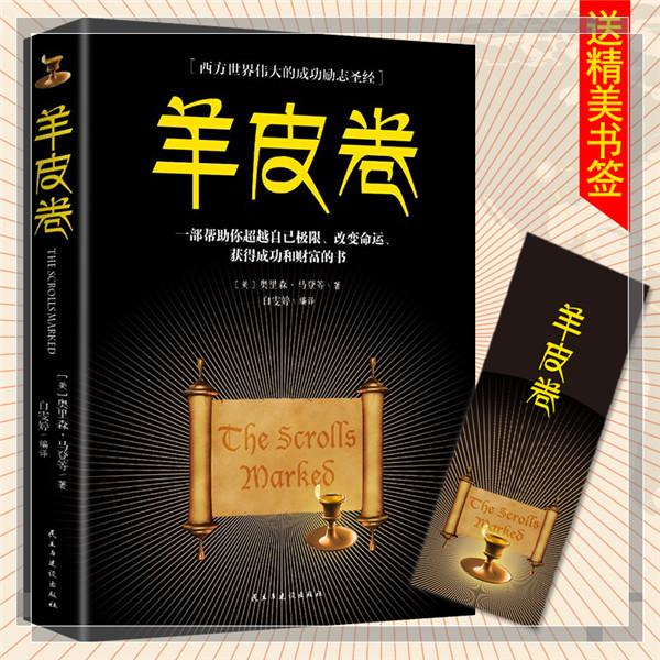 汇成书苑 羊皮卷 帮助你超越自我极限 改变命运的书