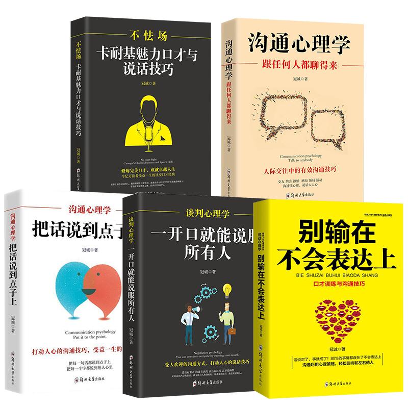【有书共读】好书分享情商高就是会说话别输在不会表达上口才