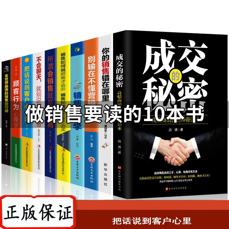 智比猫 10册口才励志书 成交的秘密 销售心理学如何说客户才会听