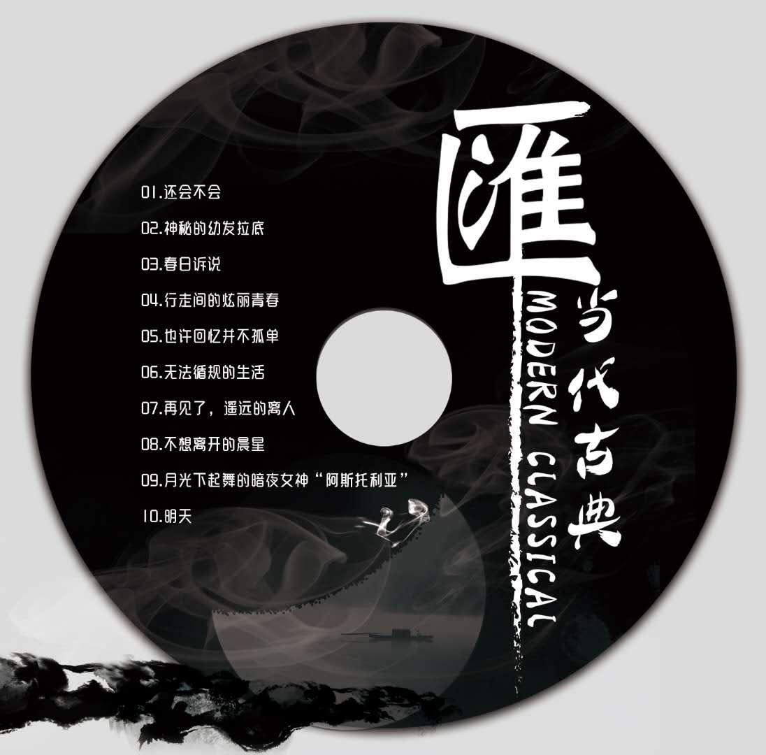 【纪念版实体CD】首张原创专辑《匯》-爱乐汇轻音乐团 作品