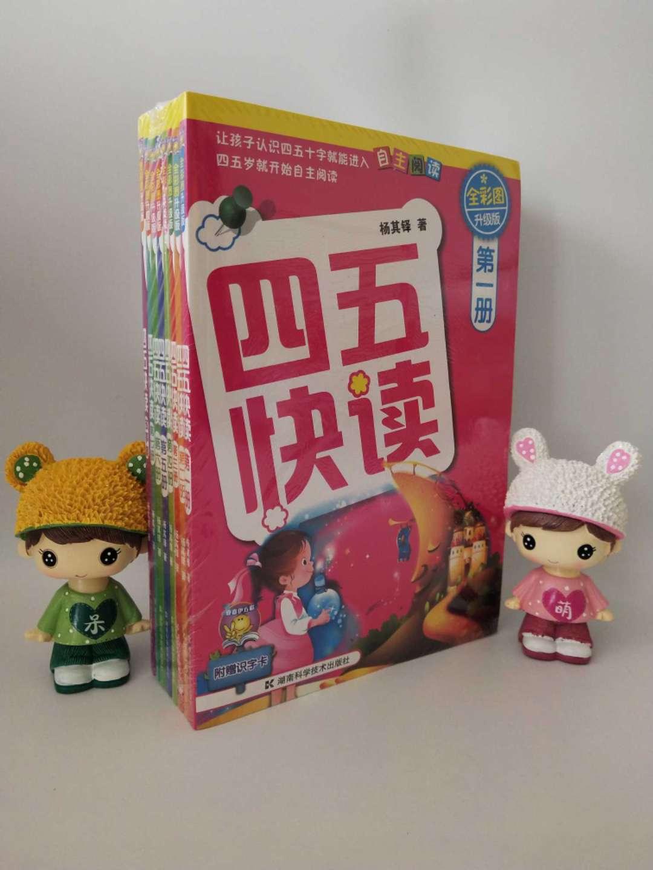 智比猫 四五快读 全彩图升级版全套8册 幼儿快速识字 启蒙学习