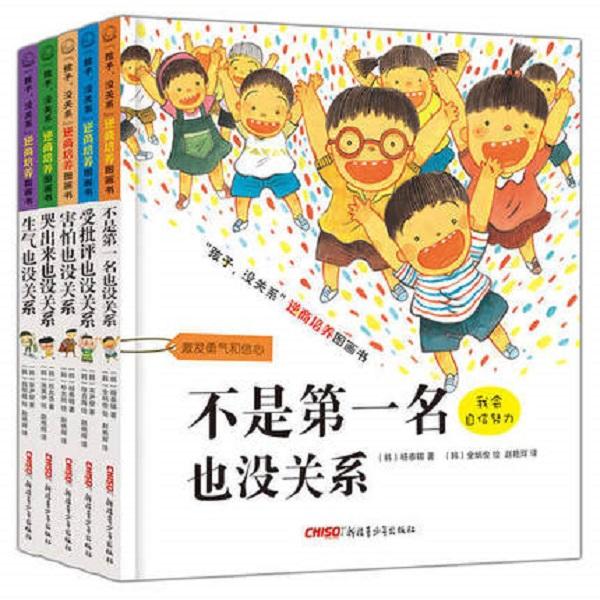 智比猫 没关系系列孩子逆商培养书籍 宝宝情绪管理故事书