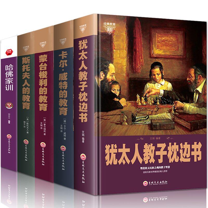 【诸子文化】5册犹太人教子枕边书 蒙台梭利教育法 卡尔威特教育