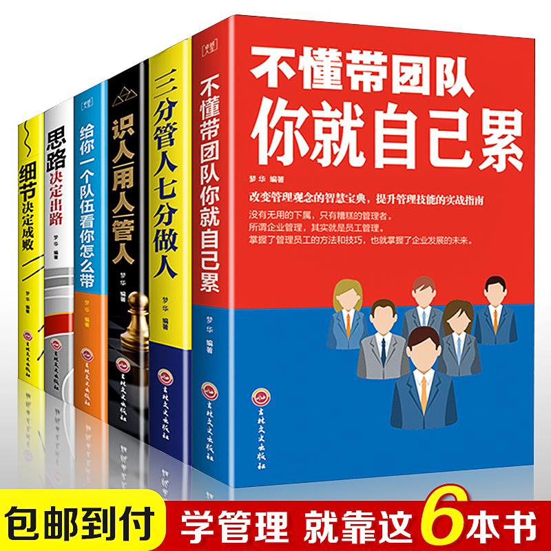 【69元6册】2020年新版 团队管理 学习管理 必读书籍