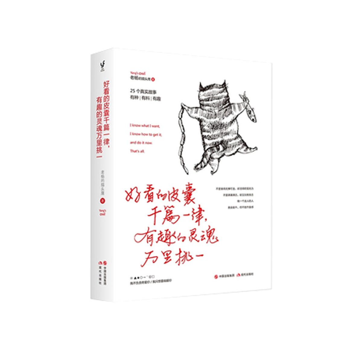 优米 好看的皮囊千篇一律有趣的灵魂万里挑一 青春励志书籍