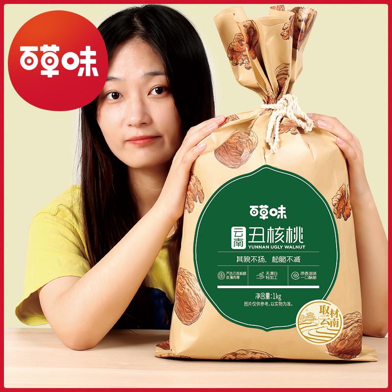 【百草味】云南丑核桃 1kg(原味)