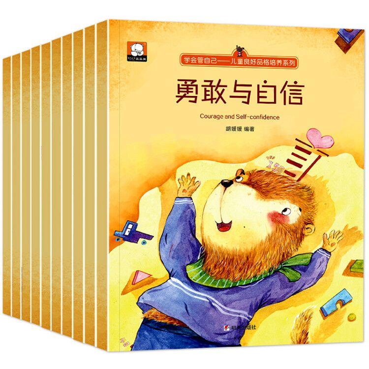 【荷田田】学会管理自己 2-8岁宝宝品格培养绘本亲子阅读