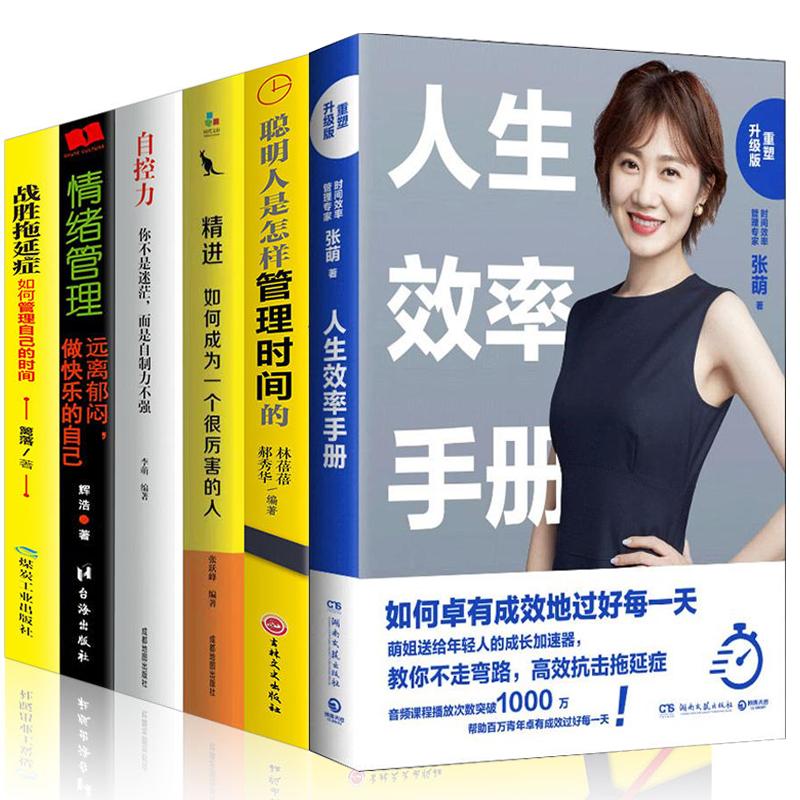人生效率手册 人是怎样管理时间战胜拖延症 管理时间书籍6册