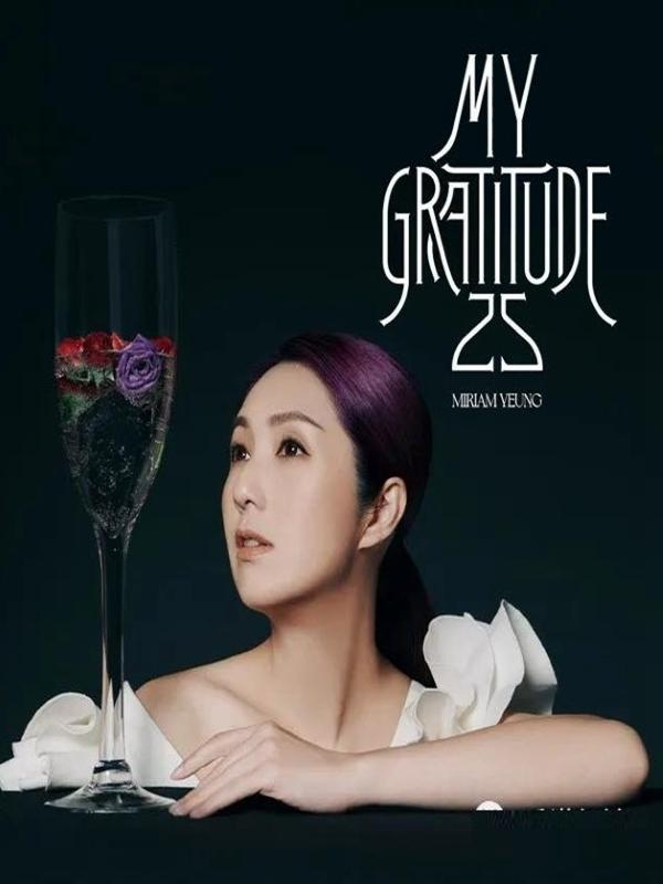 MY Gratitude 25 杨千嬅香港演唱会2020