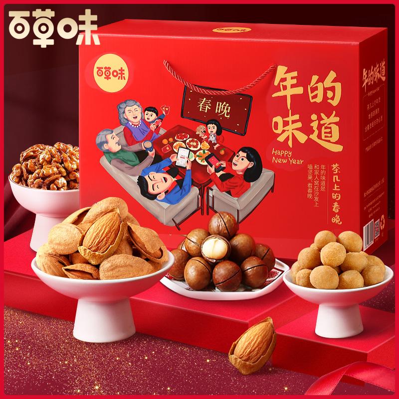 【百草味】坚果炒货礼盒1890g(茶几上的春晚)