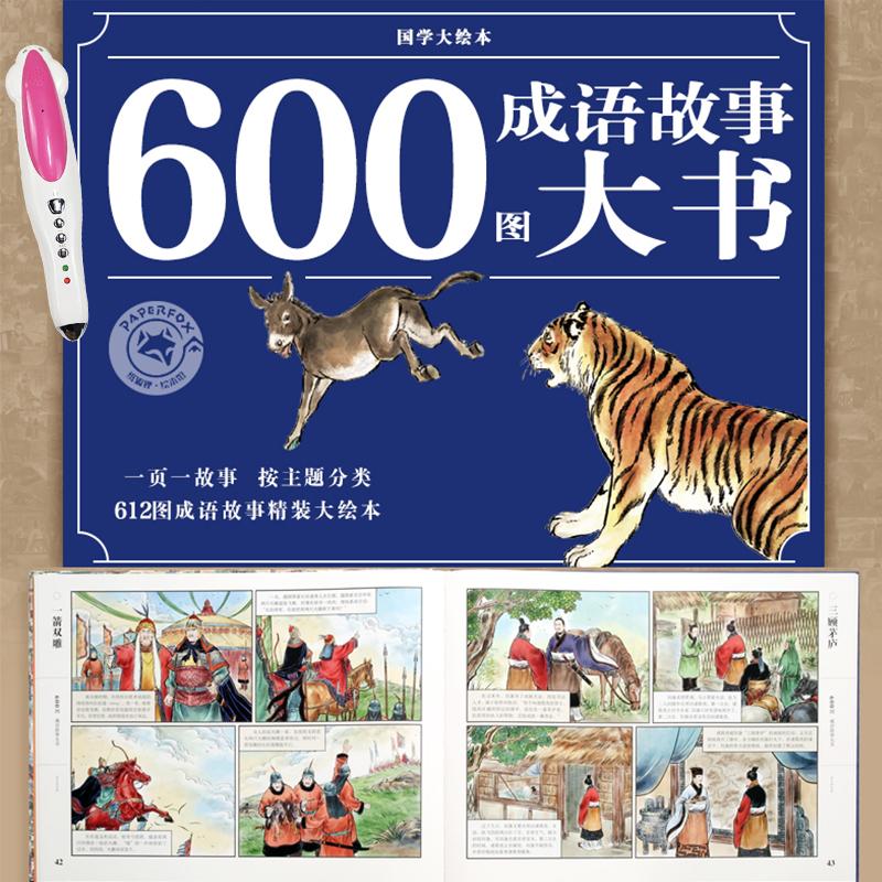 智比猫 小达人点读笔官网  600图成语故事大书 中文绘本 3-6-9岁