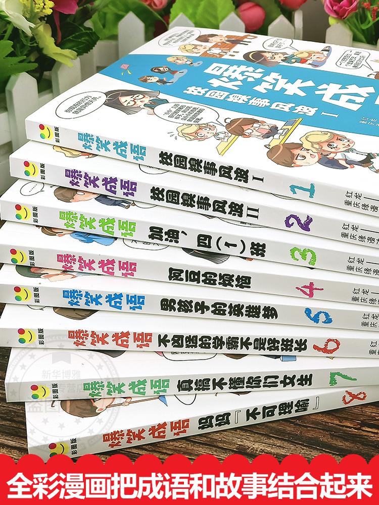 爆笑成语全八册 看漫画学成语幽默搞笑7-9-12岁爆笑漫画小
