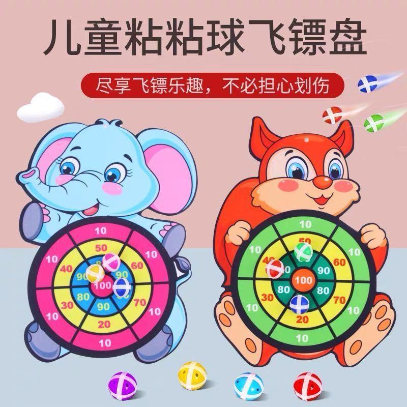 儿童飞镖盘魔法粘粘球靶投掷黏黏球玩具男女孩亲子飞镖盘