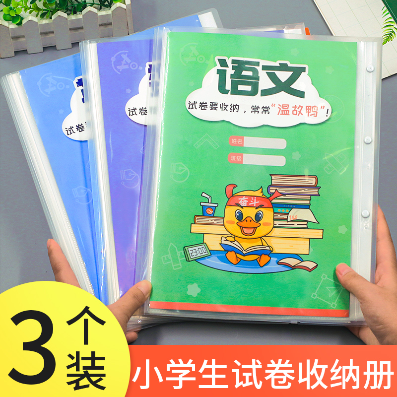 【学习鸭】小学生试卷收纳袋A3语文数学英语考试分类多层大容量