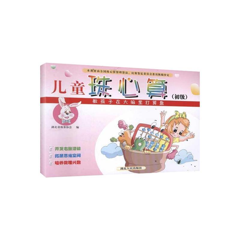 正版儿童珠心算(初级) 早教书籍 3-6岁 幼儿园小班中班大班学前班