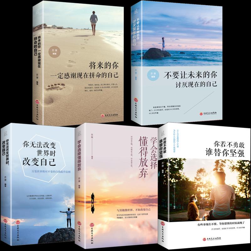 好书分享全5册  将来的你一定感谢现在拼命的自己  正版图书