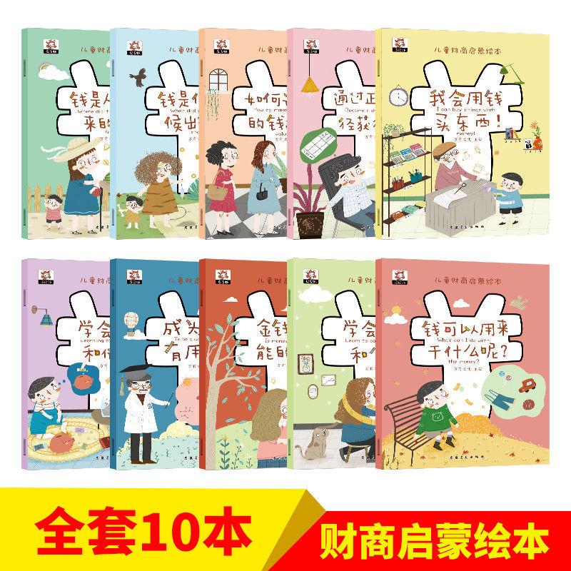 【荷田田 10册】 儿童财商培养绘本 2-8岁 让孩子不乱花钱的秘籍