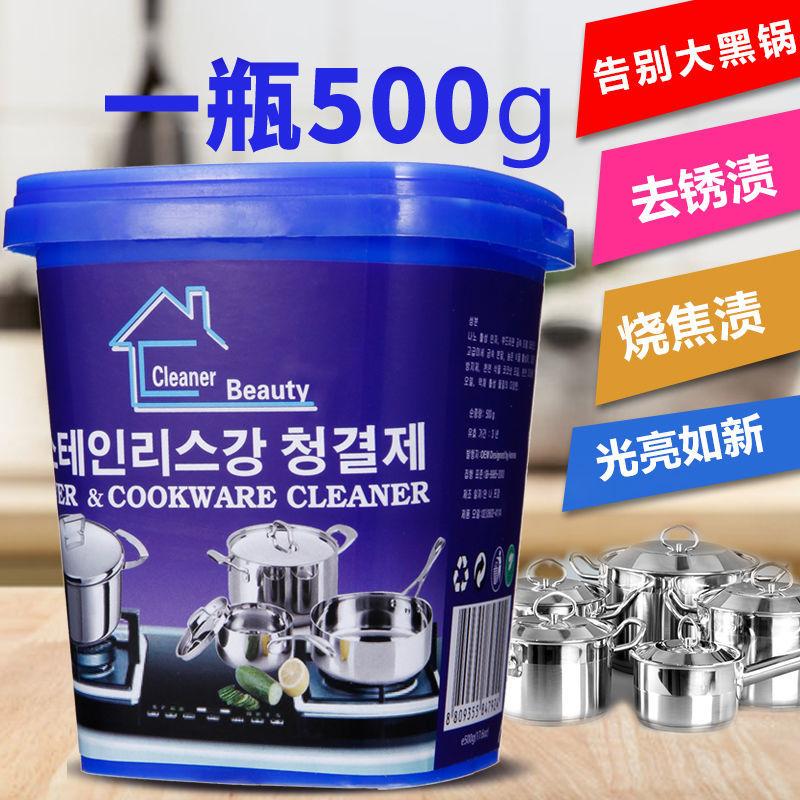 劲爆 油污清洁剂膏厨具去油污去除黑垢家用多功能清洁剂