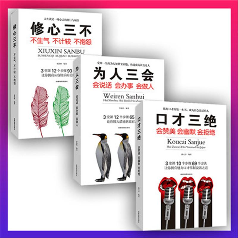 【蚂蚁书苑】全3册 口才三绝 修心三不 为人三会励志书籍【BH】