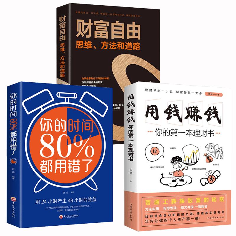 【蚂蚁读书】3册 财富自由 用钱赚钱 理财与时间管理书籍【LYX】
