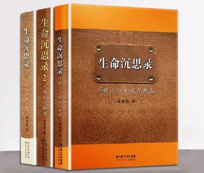 【现货速发】 全套3册《生命沉思录》 曲黎敏 著