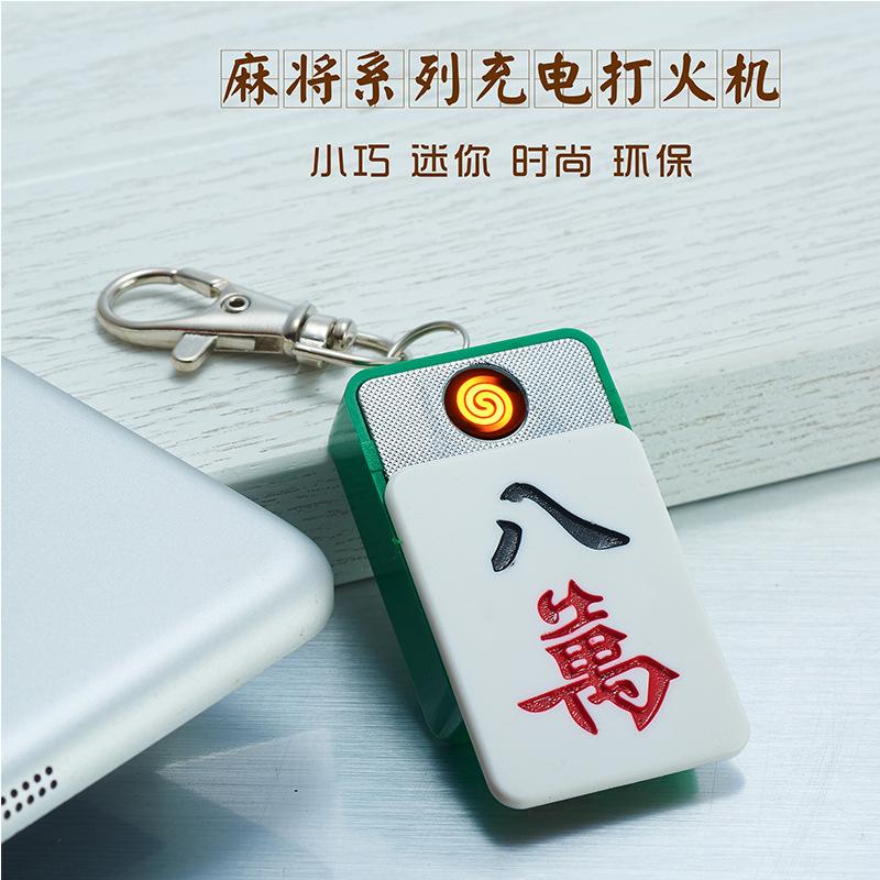【钥匙扣打火机】LM 创意点烟器钥匙扣USB电子点烟器