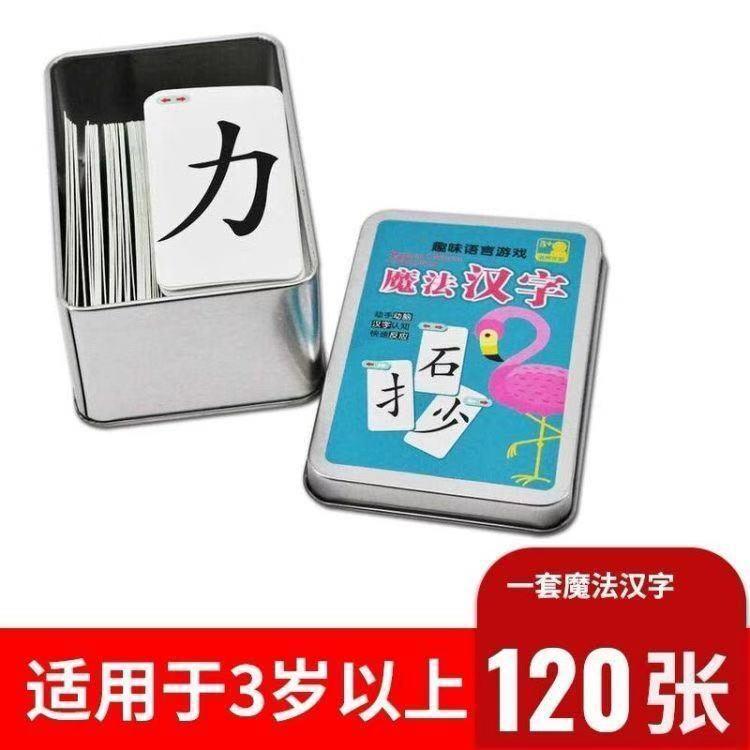 魔法汉字儿童拼偏旁部首组合识字卡幼儿生字牌 汉字桌游亲子玩具
