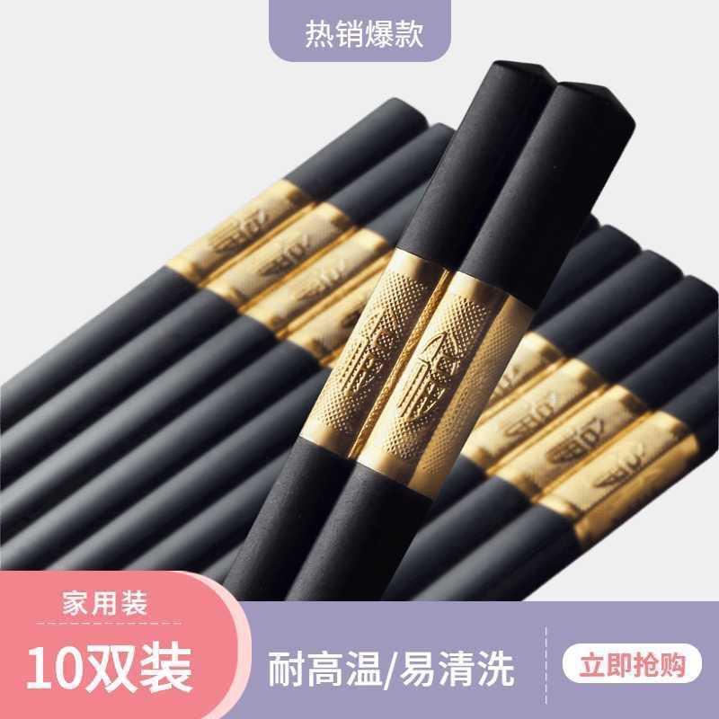 【晓晓粉丝专享】10双合金筷子家用防滑防霉耐高温