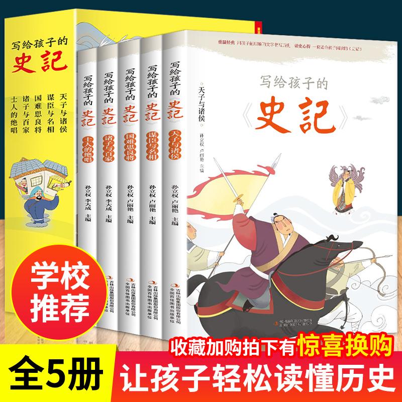 写给孩子的史记 全5册 彩绘注音版写给孩子的史记