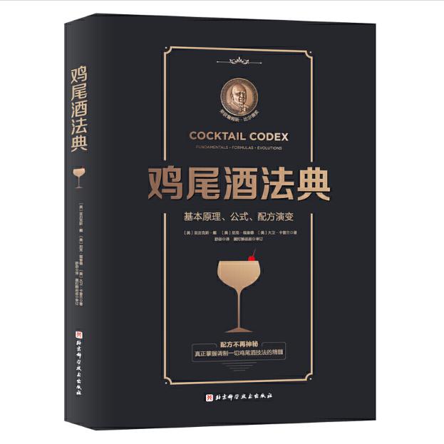鸡尾酒法典