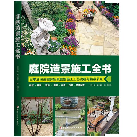 庭院造景施工全书