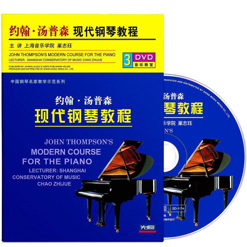 先恒 巢志珏约翰汤普森现代钢琴大汤教材基础入门教学光盘3DVD