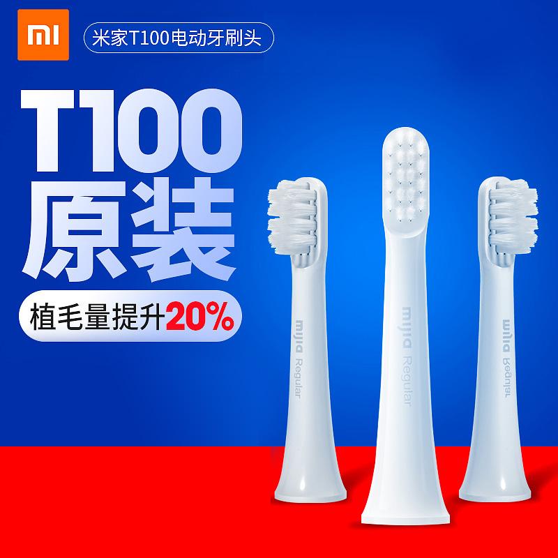 小米电动牙刷头米家声波电动牙刷T100替换刷头原装软毛清洁