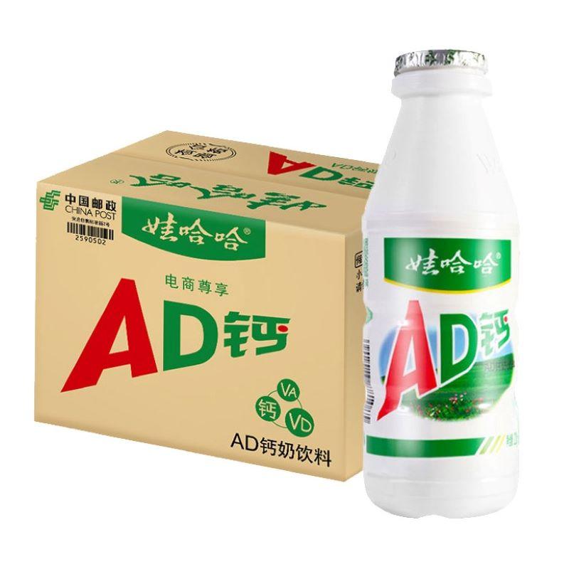 娃哈哈AD钙奶220g(1*20)箱装电商版