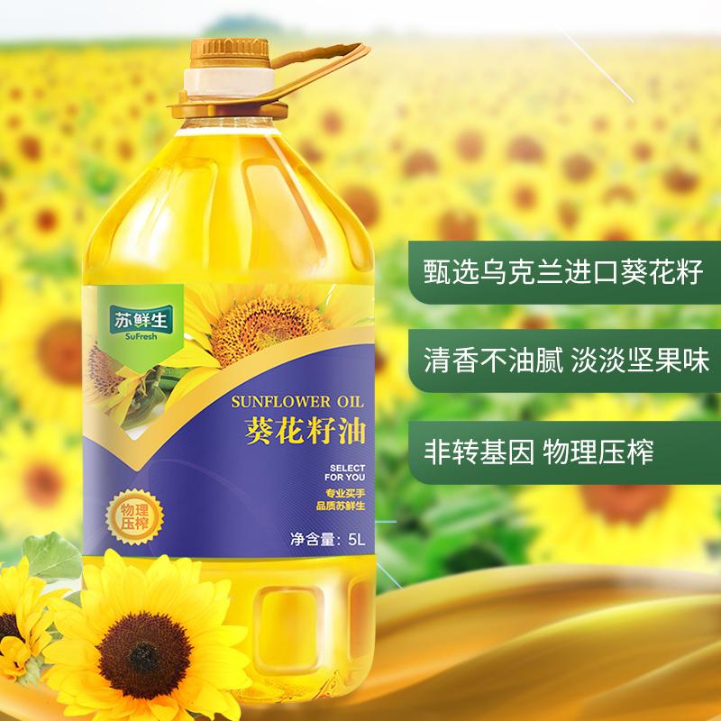 苏鲜生 【苏宁自有品牌】 压榨一级葵花籽油 5L